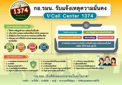 กอ.รมน. เปิดสายด่วนความมั่นคง 1374